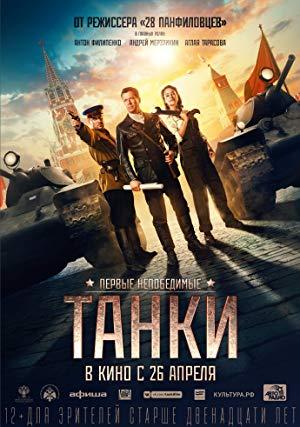 subtitrare Tanki (2018)